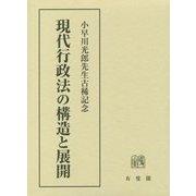 現代行政法の構造と展開―小早川光郎先生古稀記念 [単行本]