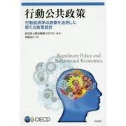 行動公共政策―行動経済学の洞察を活用した新たな政策設計 [単行本]