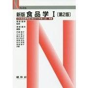 新版食品学〈1〉 第2版 (Nブックス) [単行本]