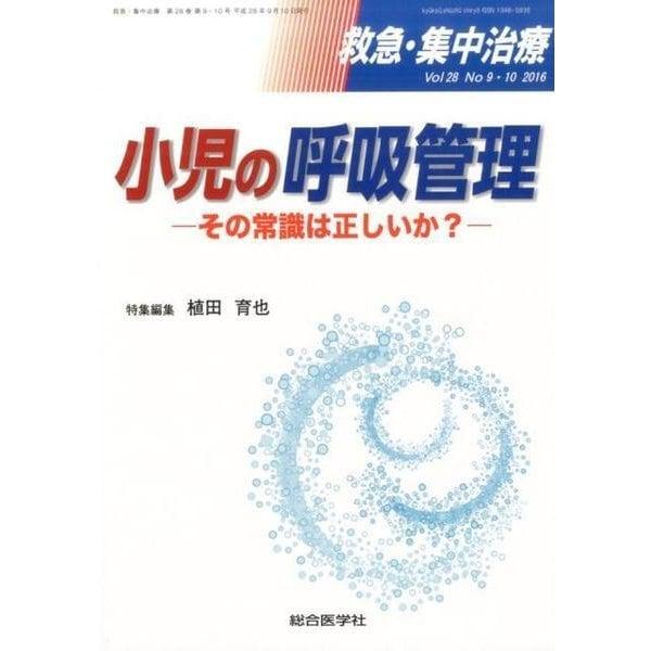 救急・集中治療 Vol.28No.9・10 [単行本]