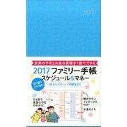 ファミリー手帳スケジュール&マネー(ブルー) 2017 [単行本]