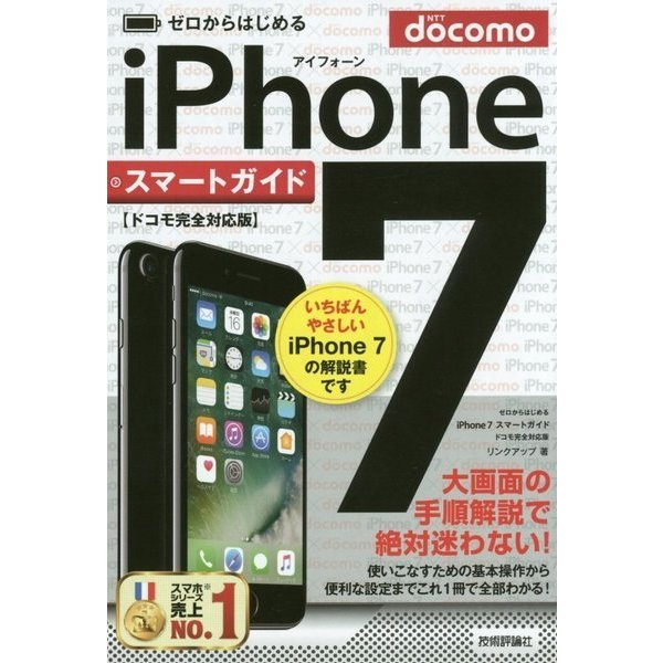 ゼロからはじめる iPhone 7 スマートガイド ドコモ完全対応版 [単行本]