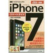 ゼロからはじめる iPhone 7スマートガイド au完全対応版 [単行本]
