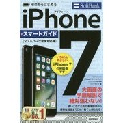 ゼロからはじめる iPhone 7 スマートガイド ソフトバンク完全対応版 [単行本]