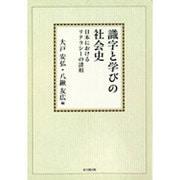 識字と学びの社会史【オンデマンド版】-日本におけるリテラシーの諸相 [単行本]