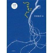 つむぐ―生命誌 年刊号〈Vol.84-87〉 [単行本]
