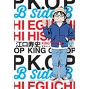 江口寿史 KING OF POP Side B [単行本]