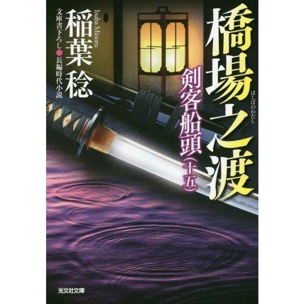 橋場之渡―剣客船頭〈15〉(光文社時代小説文庫) [文庫]