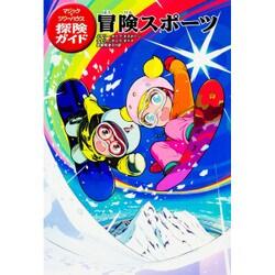 冒険スポーツ―マジック・ツリーハウス探険ガイド [単行本]