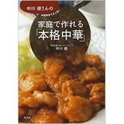 中川優さんの家庭で作れる「本格中華」―料理教室で大人気! [単行本]