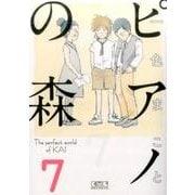 ピアノの森 7(講談社漫画文庫 い 3-15) [文庫]