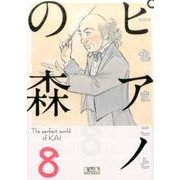ピアノの森 8(講談社漫画文庫 い 3-16) [文庫]