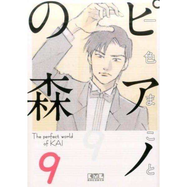 ピアノの森 9(講談社漫画文庫 い 3-17) [文庫]