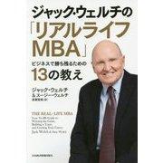 ジャック・ウェルチの「リアルライフMBA」―ビジネスで勝ち残るための13の教え [単行本]