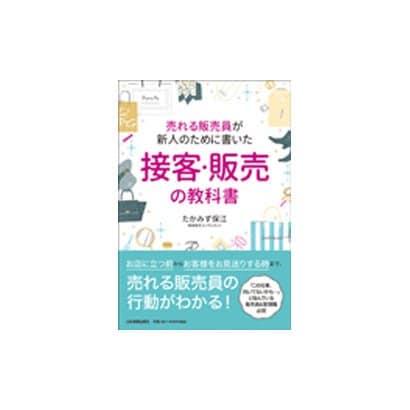売れる販売員が新人のために書いた接客・販売の教科書 [単行本]