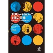 100人の囚人と1個の電球―知識と推論にまつわる論理パズル [単行本]