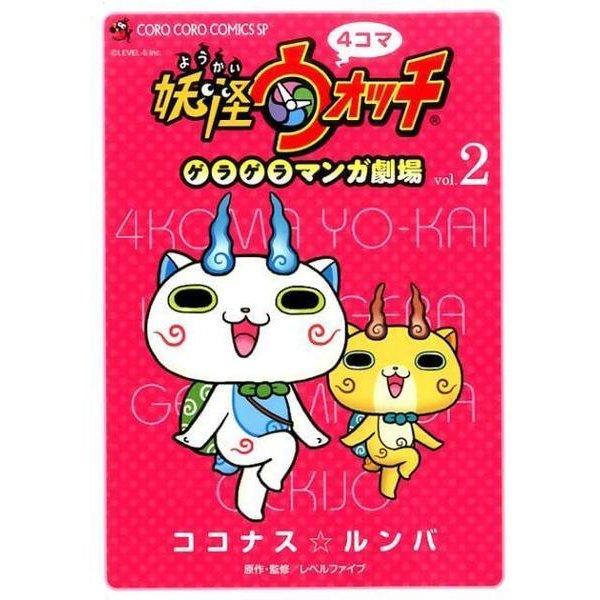 4コマ妖怪ウォッチ ゲラゲラマンガ劇場<2>(コロコロコミックス) [コミック]