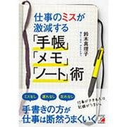 仕事のミスが激減する「手帳」「メモ」「ノート」術(アスカビジネス) [単行本]