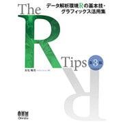 The R Tips―データ解析環境Rの基本技・グラフィックス活用集 第3版 [単行本]