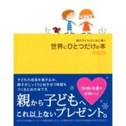 親が子どものために書く世界にひとつだけの本YELLOW [単行本]