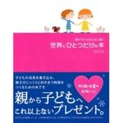 親が子どものために書く世界にひとつだけの本PINK [単行本]