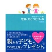 親が子どものために書く世界にひとつだけの本BLUE [単行本]
