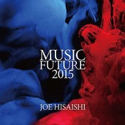 久石譲 presents MUSIC FUTURE 2015