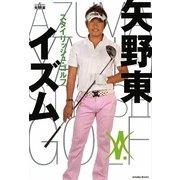 矢野東イズム―スタイリッシュ・ゴルフ [単行本]