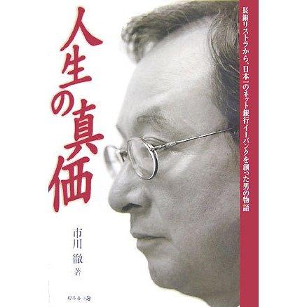 人生の真価―長銀リストラから、日本一のネット銀行イーバンクを創った男の物語 [単行本]