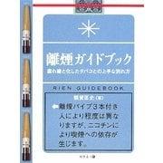 離煙ガイドブック―腐れ縁と化したタバコとの上手な別れ方 [単行本]