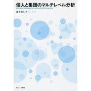 個人と集団のマルチレベル分析 [単行本]