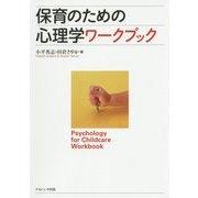 保育のための心理学ワークブック [単行本]