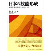 日本の技能形成―製造現場の強さを生み出したもの [単行本]