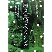 屋久島でヘミシンク―2012年のメッセンジャー [単行本]