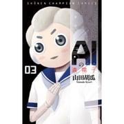 AIの遺電子 3(少年チャンピオン・コミックス) [コミック]