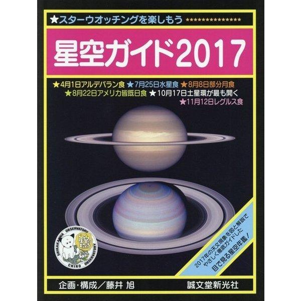 星空ガイド〈2017〉 [単行本]
