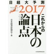 これからの日本の論点―日経大予測〈2017〉 [単行本]