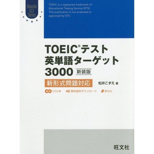 TOEICテスト英単語ターゲット3000 新形式問題対応 新装版 [単行本]