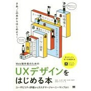 Web制作者のためのUXデザインをはじめる本―ユーザビリティ評価からカスタマージャーニーマップまで [単行本]