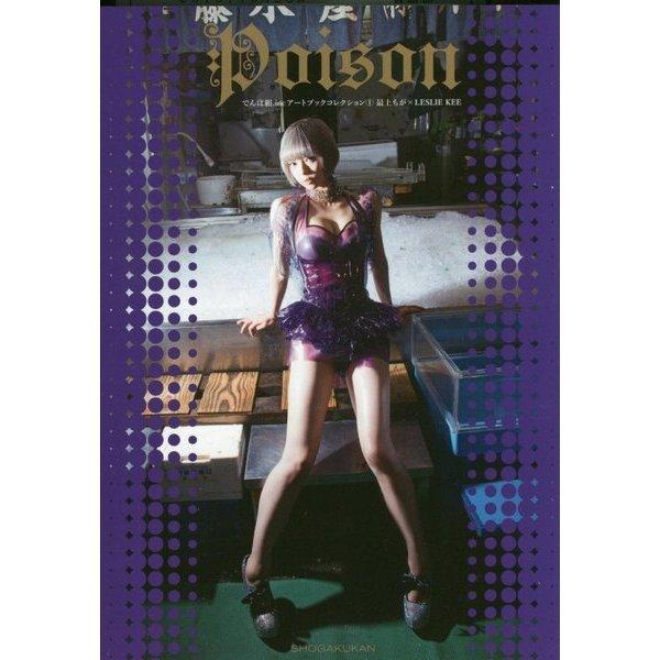 最上もが×LESLIE KEE Poison(でんぱ組.incアートブックコレクション〈1〉) [単行本]