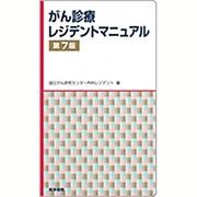 がん診療レジデントマニュアル 第7版 [単行本]