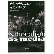ナショナリズムとマスメディア―連帯と排除の相克 [単行本]