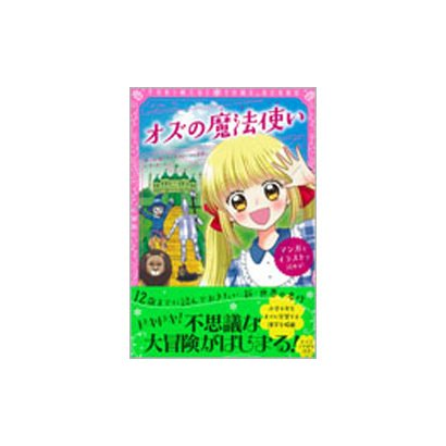 オズの魔法使い(トキメキ夢文庫) [単行本]