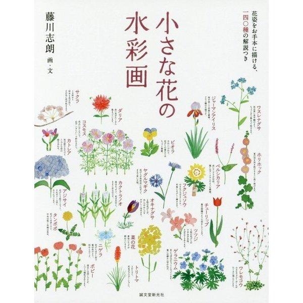 小さな花の水彩画―花姿をお手本に描ける、一四〇種の解説つき [単行本]