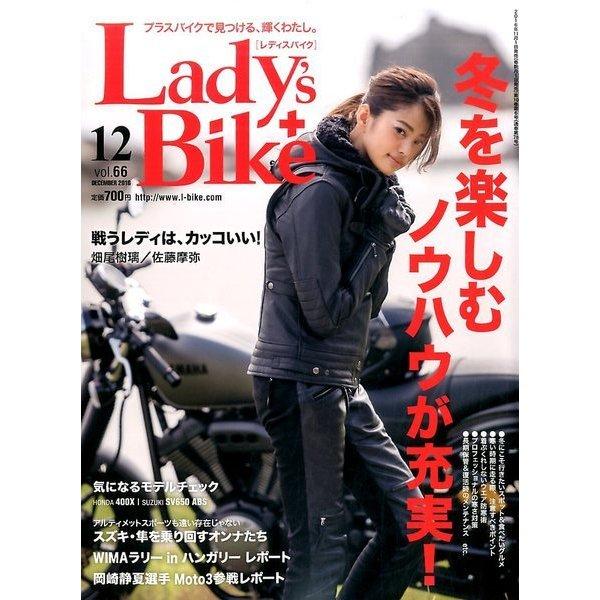 L + bike (レディスバイク) 2016年 12月号 vol.66 [雑誌]