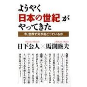 ようやく「日本の世紀」がやってきた-今、世界で何が起こっているか(WAC BUNKO 244) [新書]