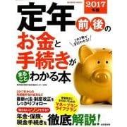 定年前後のお金と手続きがまるごとわかる本 2017年版 [単行本]