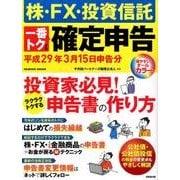 株・FX・投資信託 一番トクする確定申告 平成29年3月15日申告分 [単行本]