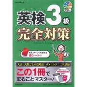 英検R3級 完全対策 [単行本]
