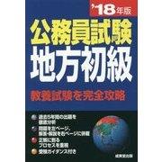 公務員試験 地方初級 '18年版 [単行本]